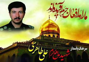 سرهنگ علی طاهری سرتشنیزی به شهدای مدافع حرم پیوست