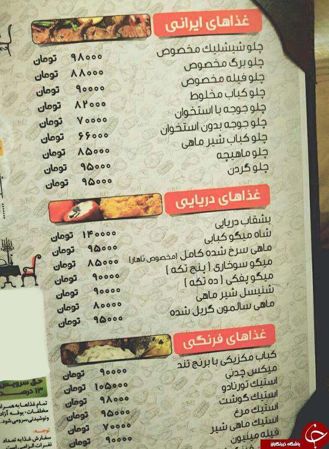 گران قیمت ترین منوی رستوران درایران +عکس