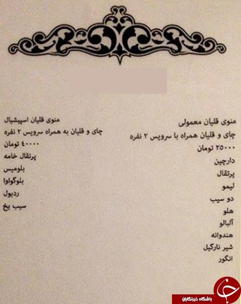 قیمت قلیان در اقصی نقاط تهران چقدر است؟/ از 800 تومان تا 3 میلیون +جدول