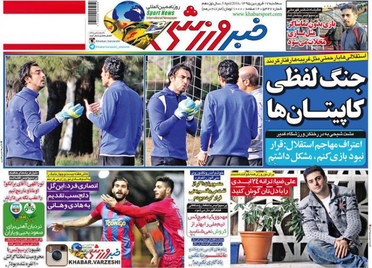 تصاویر نیم صفحه روزنامه های ورزشی 17 فروردین