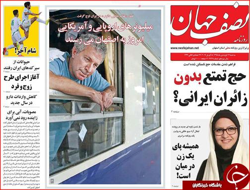 صفحه نخست روزنامه استانها سه شنبه 17 فروردین ماه