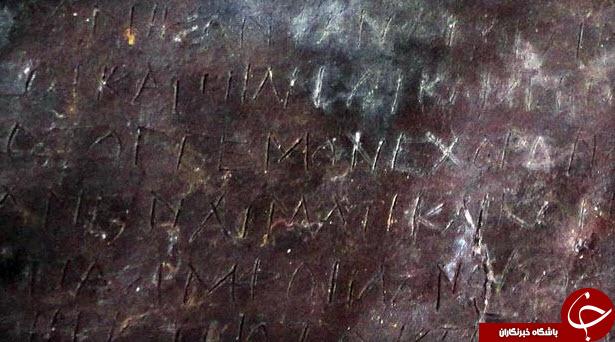 کشف لوح های نفرین در قبر یک زن + تصاویر