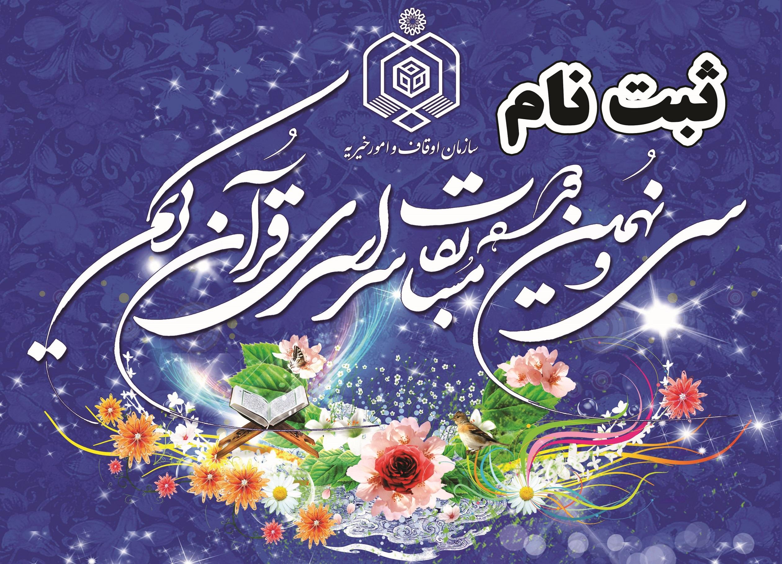 حفظ اوقاف آغاز ثبت نام سی و نهمین دوره مسابقات قرآن کریم سازمان ...