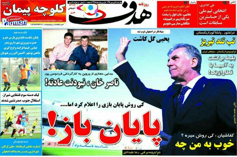 تصاویر نیم صفحه روزنامه های ورزشی 18 فروردین