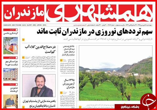 صفحه نخست روزنامه استانها پنج شنبه 20 اسفند ماه