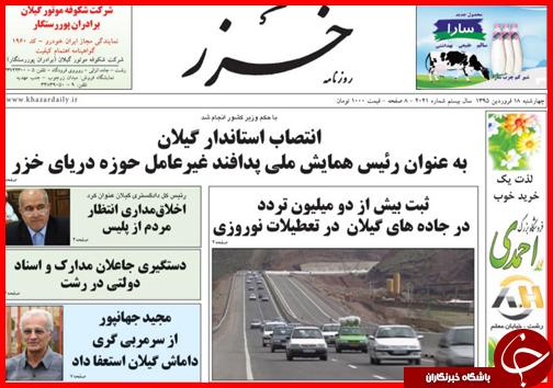 صفحه نخست روزنامه استانها چهارشنبه 18 فروردین