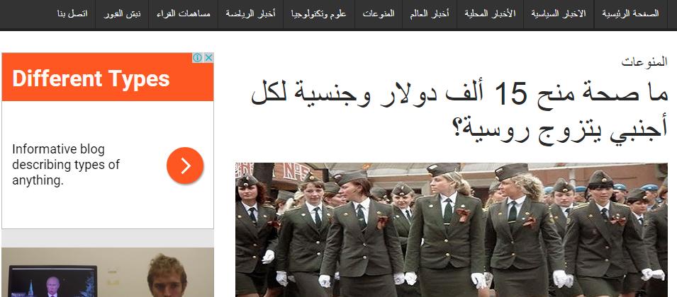 اعطای دلار و تابعیت در ازای ازدواج با دختران روس، عرب ها را هم وسوسه کرد+تصاویر