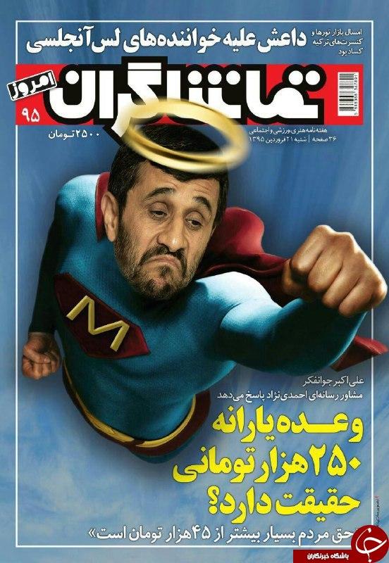 احمدی نژاد سوپر من شد +عکس