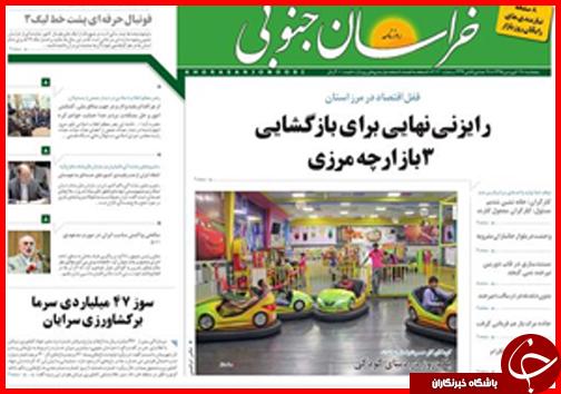 صفحه نخست روزنامه استانها 19 فروردین ماه