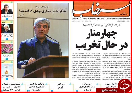 صفحه نخست روزنامه استانها پنجشنبه 19 فروردین ماه