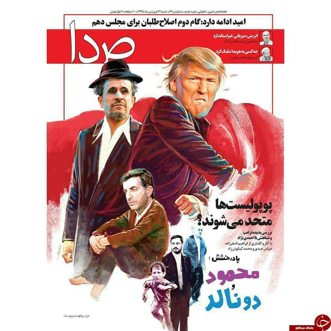 دونالد و احمدی نژاد در یک قاب+تصویر