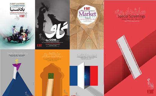 پوسترهای جشنواره جهانی فیلم فجر رونمایی شد