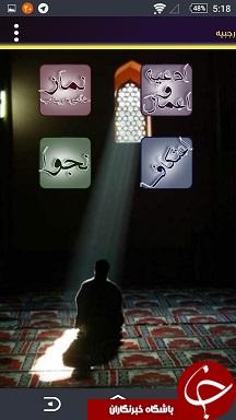 نرم افزار قرآنی ویژه ماه رجب + دانلود