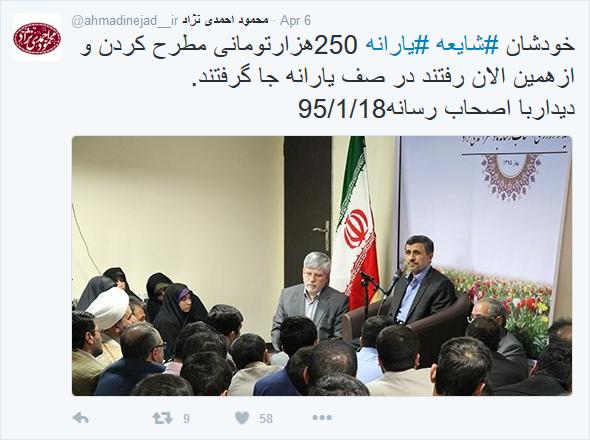 واکنش توئیتری احمدینژاد به موضوع یارانه ۲۵۰ هزار تومانی + عکس