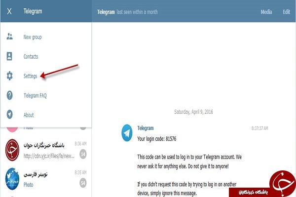 اطلاعات اکانت تلگرام خود را به شماره جدید انتقال دهید + آموزش