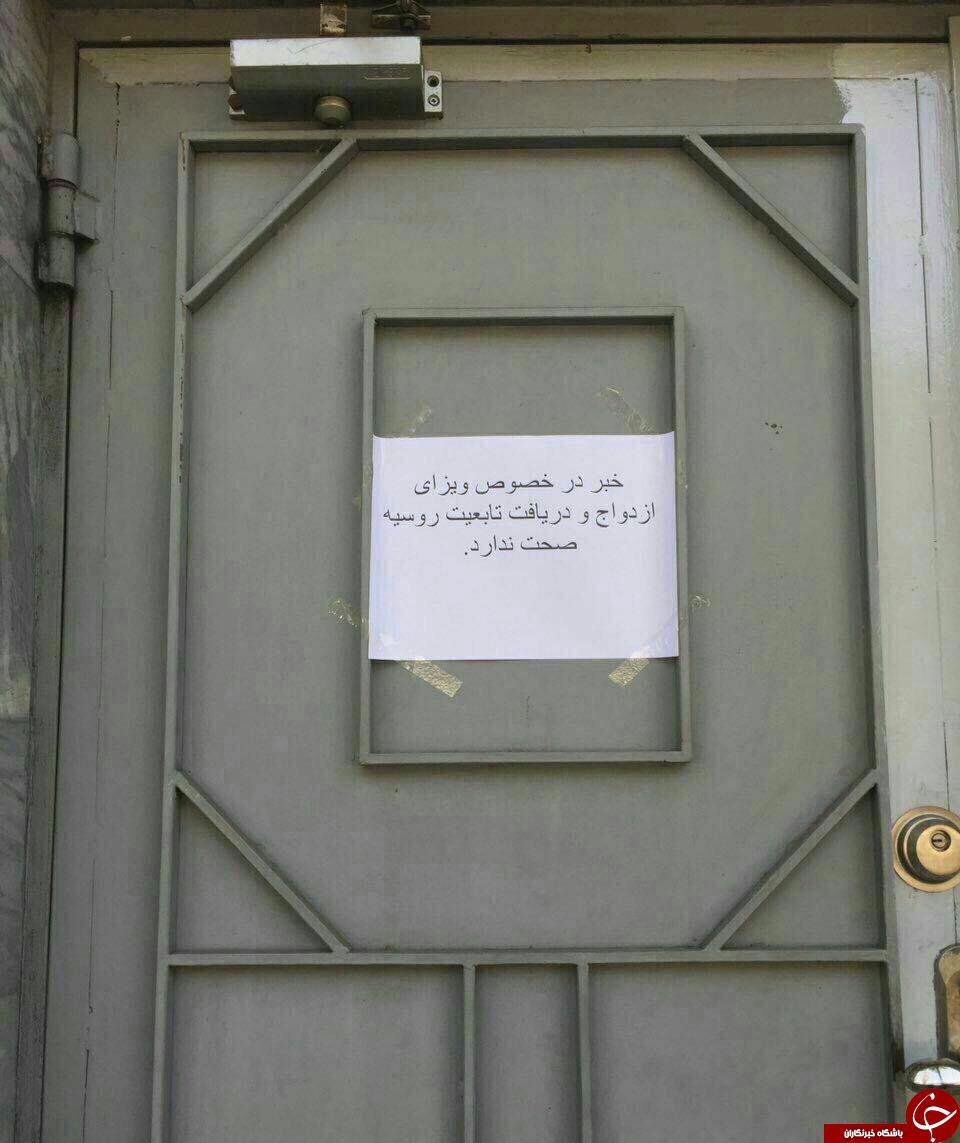 صف افراد مراجعه کننده برای ازدواج به سفارت روسیه در تهران+عکس