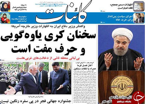 از تلاش بابک برای تعویق اعدام تا انتقاد روحانی از مسکن مهر