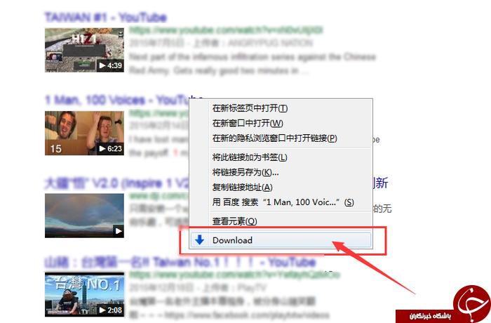 راهنمای دانلود فیلم از یوتیوب