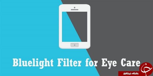 نرم افزار کاهش خستگی چشم اندروید