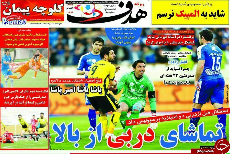 تصاویر نیم صفحه روزنامه های ورزشی 23 فروردین