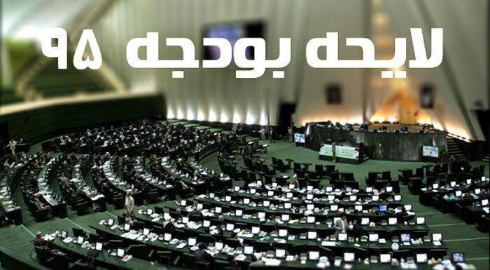 سومین جلسه بررسی بودجه 95 آغاز شد