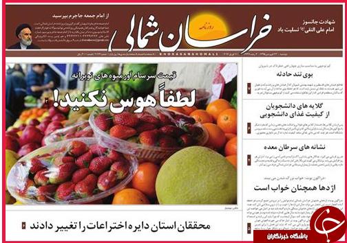 صفحه نخست روزنامه استانها دوشنبه 23 فروردین ماه