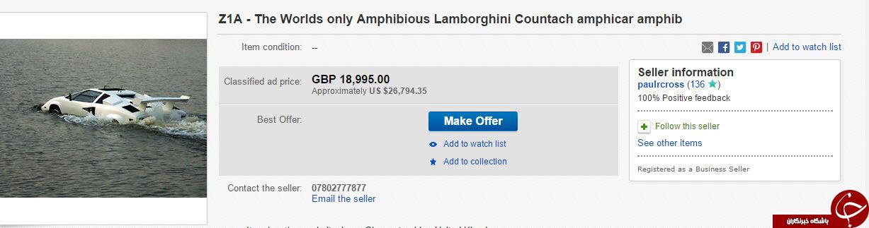 قیمت لامبورگینی قیمت خودرو فروش لامبورگینی amphibious lamborghini