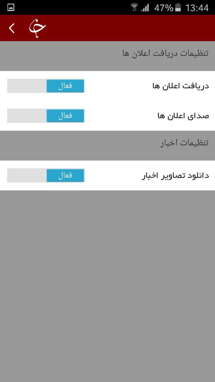 آپدیت جدید نرم افزار باشگاه خبرنگاران+ دانلود