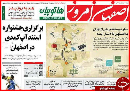 صفحه نخست روزنامه استانها سه شنبه 24 فروردین ماه