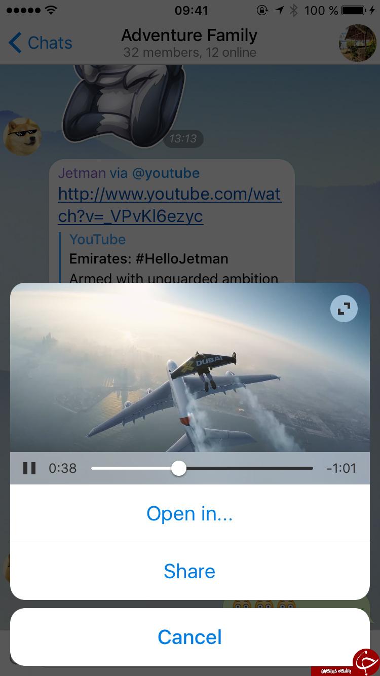 آپدیت جدید تلگرام همراه با 7 ویژگی های جالب