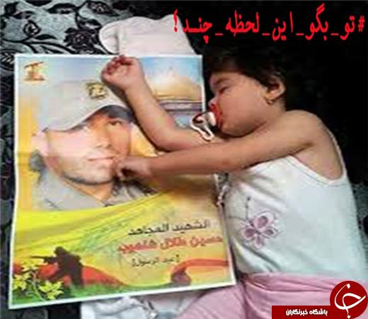 تو بگو قیمت این لحظه چند؟/ هدایای ویژه برای مدافعان حرم!+تصاویر