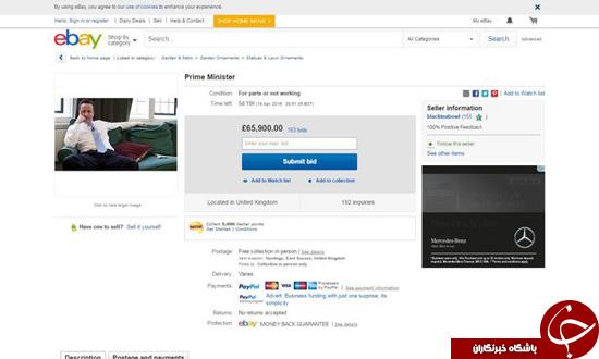 قیمت دیوید کامرون در ای بی چند؟ + عکس