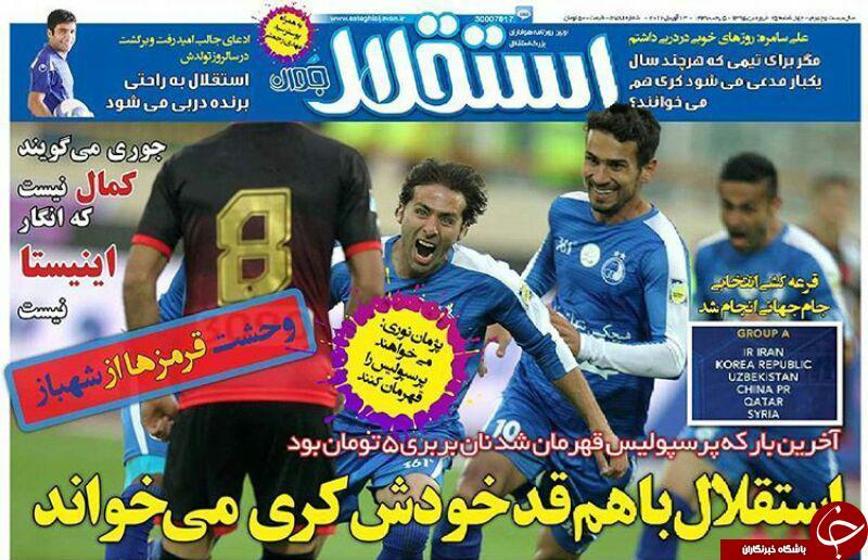 تصاویر نیم صفحه روزنامه های ورزشی 25 فروردین؛