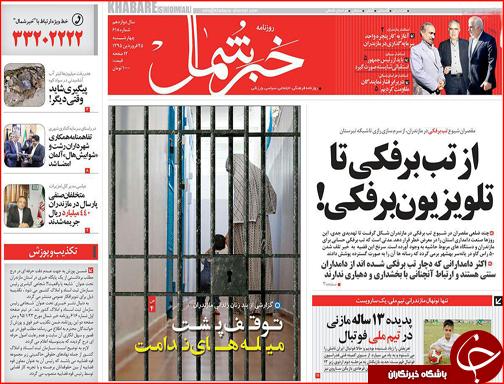 صفحه نخست روزنامه استانها چهار شنبه 25 فروردین ماه