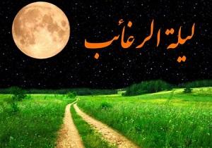 آداب و اعمال لیلة الرغائب(شب آرزوها)
