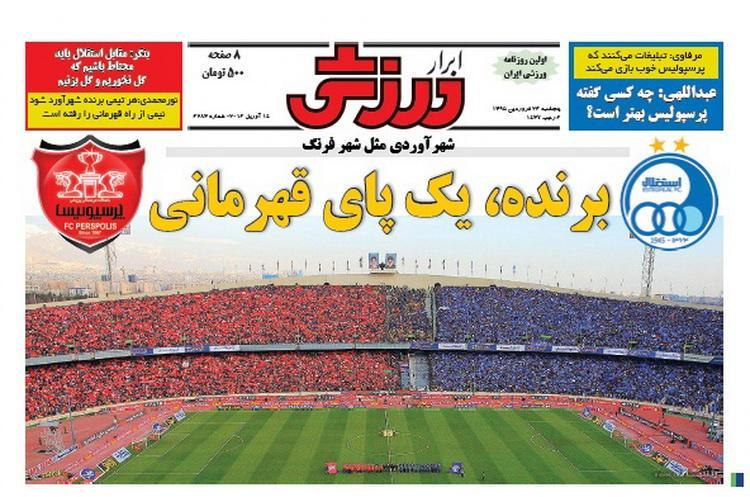 تصاویر نیم صفحه  اول روزنامه های ورزشی 26 فروردین95 با چاشنی داربی