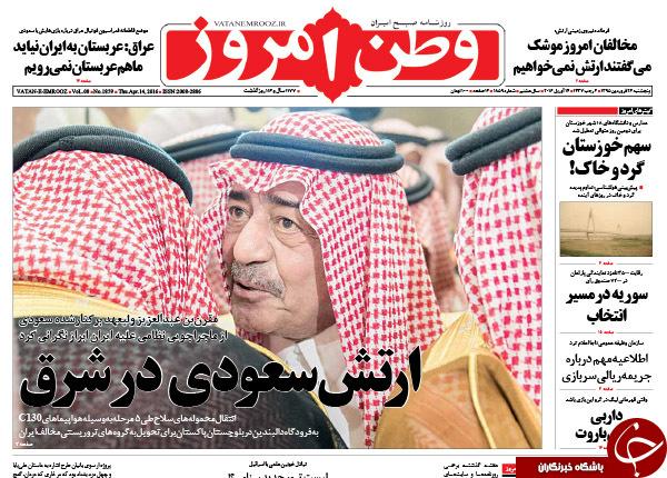 از هشدار ظریف به عربستانی ها تا ارتش سعودی در شرق