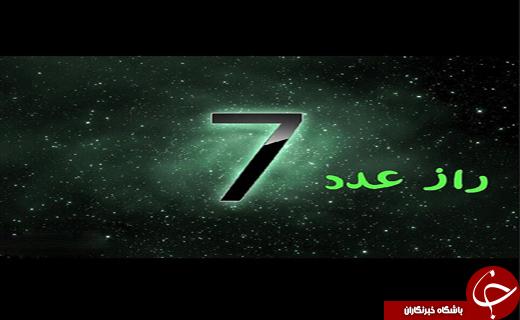 مطالبی خواندنی درباره عدد 7 و عجایب آن!