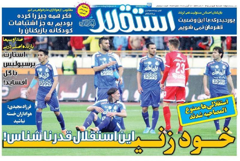 تصاویر نیم صفحه روزنامه های ورزشی 28 فروردین