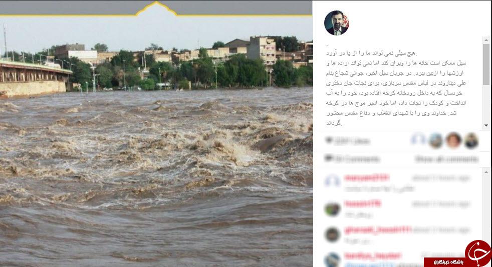 واکنش محسن رضایی به فداکاری سرباز غرق شده +اینستاپست