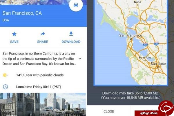 استفاده از گوگل مپ بدون دسترسی به اینترنت + آموزش