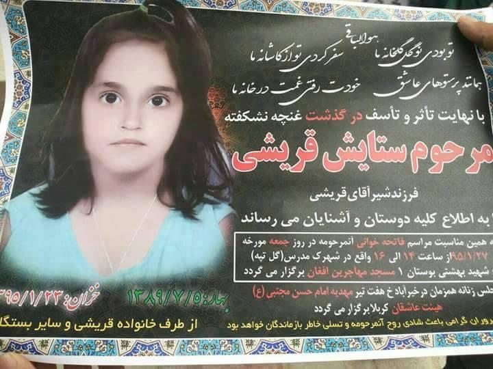 پدر ستایش، دختر به قتل رسیده افغانستانی: مجازات قاتل را خواستارم