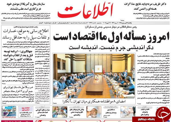 از دستاورد چشم آبی ها به تهران تا روایت رئیس بانک مرکزی از دستاورد برجام؛