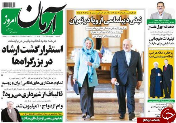 از دستاورد سفر چشم آبی ها به تهران تا روایت رئیس بانک مرکزی از دستاورد برجام؛
