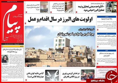 صفحه نخست روزنامه استانها یکشنبه 29 فروردین ماه