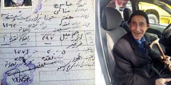 پیرترین فرد جهان در ایران + عکس
