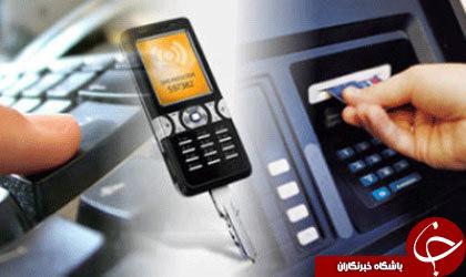 مراقب برداشت غیر مجاز از حساب های بانکی خود باشید