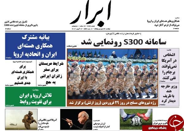 از گزارش 90 روز اول برجام تا نمایش اقتدار سروقامتان ارتش