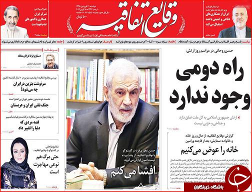 صفحه نخست روزنامه استانها دو شنبه 30 فروردین ماه