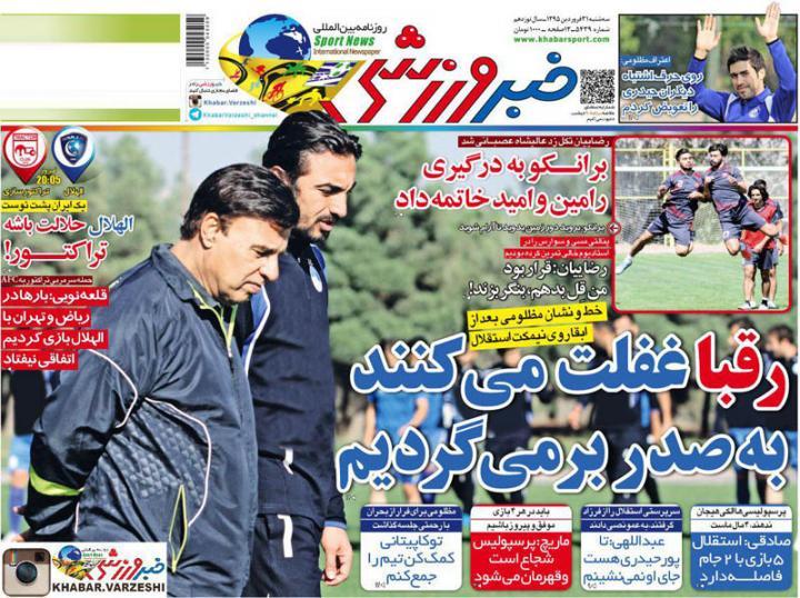 تصاویر نیم صفحه روزنامه های ورزشی 31 فروردین